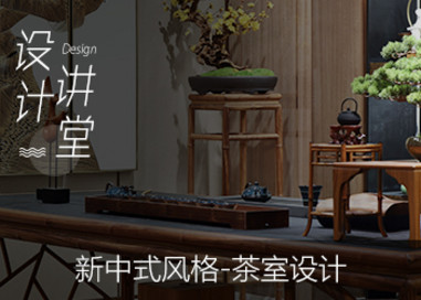 新中式风格-茶室设计