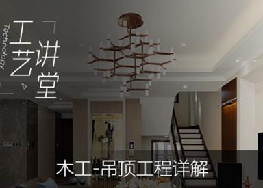 【木工】吊顶工程详解