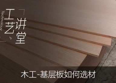 【木工】基层板如何选材