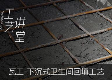 【瓦工】下沉式卫生间回填工艺和步骤