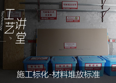 【施工标化】材料堆放标准