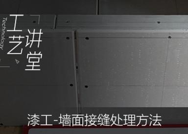 【漆工】墙面接缝处理方法