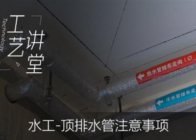 【水工】顶排水管注意事项