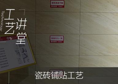 【錦華裝飾工藝講堂】瓷磚鋪貼
