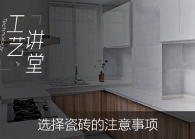 【锦华装修小课堂】瓷砖应该怎么选,选择瓷砖的注意事项