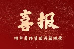 品牌力量 | 錦華裝飾連獲兩項殊榮!