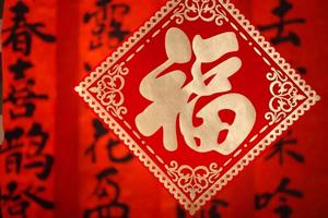 锦华装饰新春送福,过一个更有年味的春节