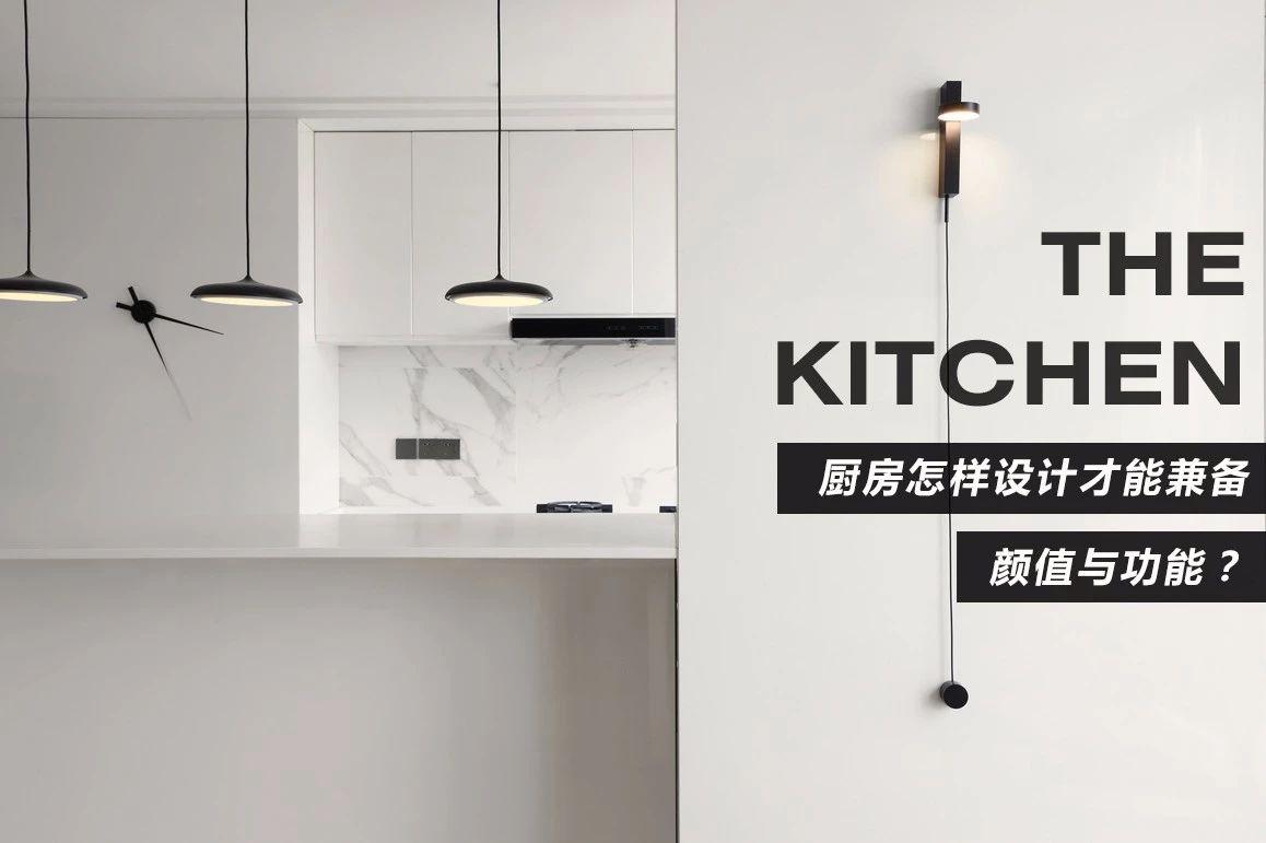 「功能、實用、設計、規劃」你家廚房已360°全方位out了!