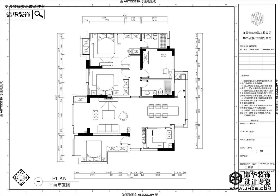 美式轻奢-电建洺悦府-四室两厅-140㎡装修-四室两厅-轻奢