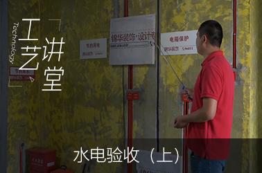 水电验收(上)