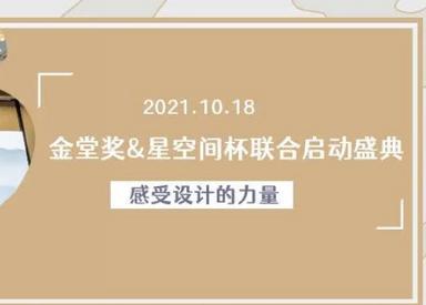 锦华设计师受邀出席2021金堂奖&星空间杯联合启动盛典