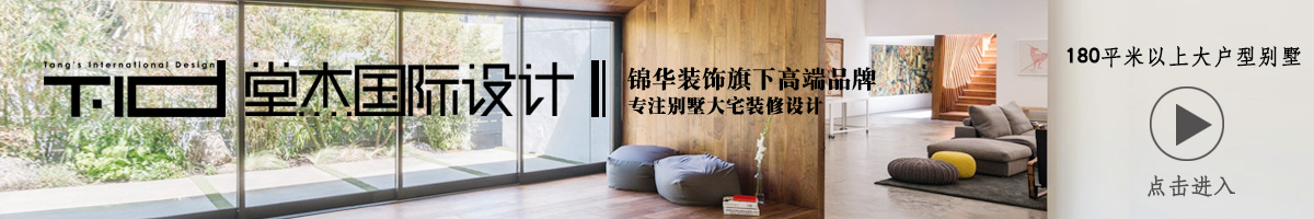 堂杰国际设计中心