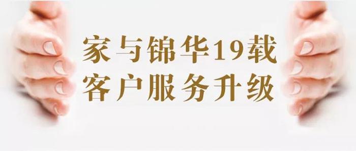11.22 家与锦华19载,老客户服务再升级!