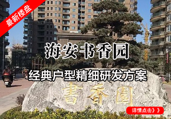海安书香园