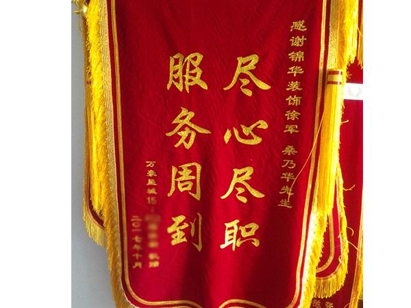 锦华装饰口碑见证品质——来自《万濠星城》15号楼业主的锦旗