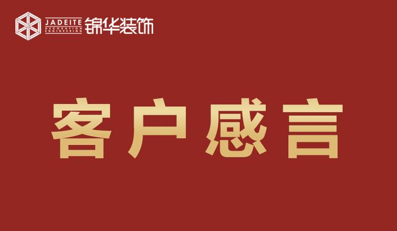 表扬信——-江海名苑12-402的业主表扬信