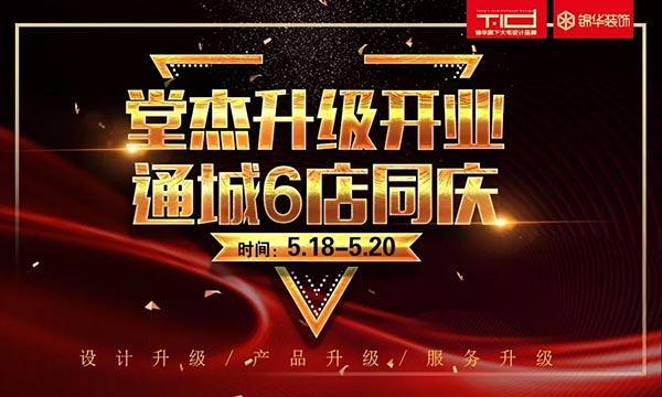 家装资讯|【5.18-5.20】贺堂杰国际升级开业,锦华装饰通城6店同庆!
