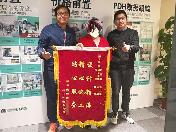锦华装饰口碑见证品质——来自《华润悦锦湾》业主的锦旗