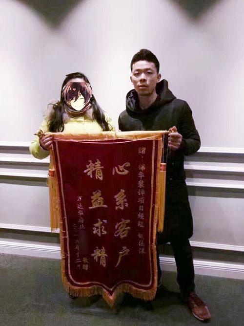 锦华装饰口碑力量——来自《万达华府》业主的锦旗