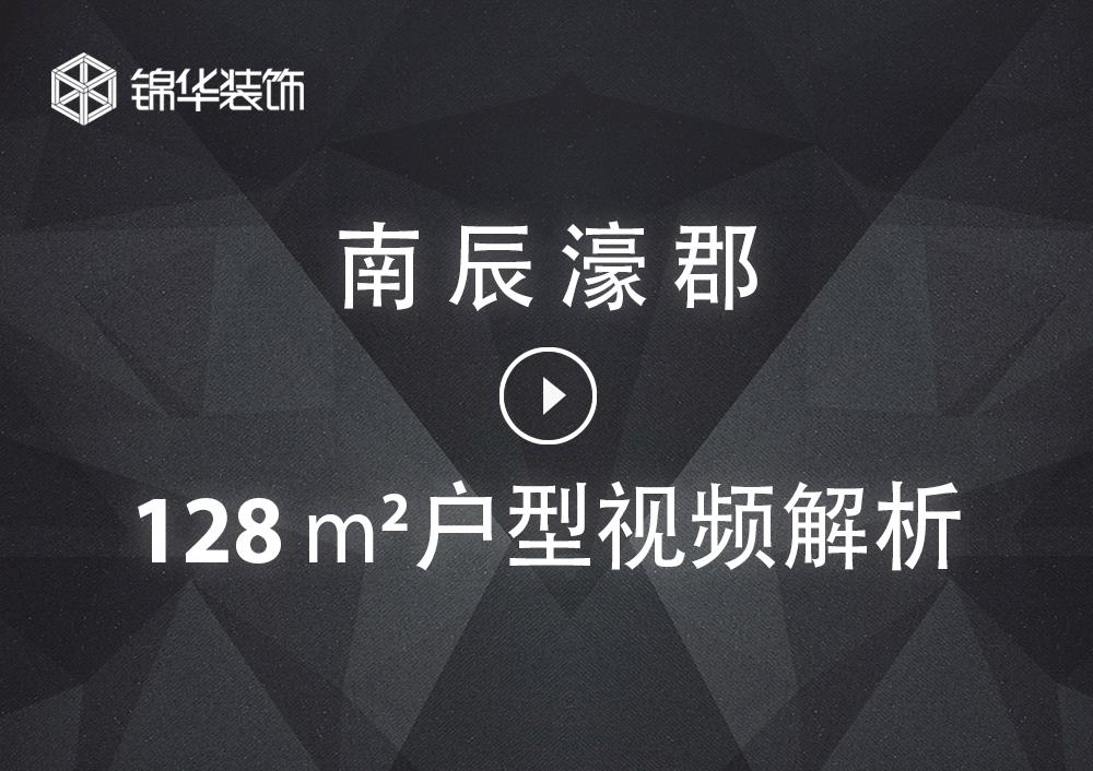 【南辰濠郡】128㎡ 户型解析视频版