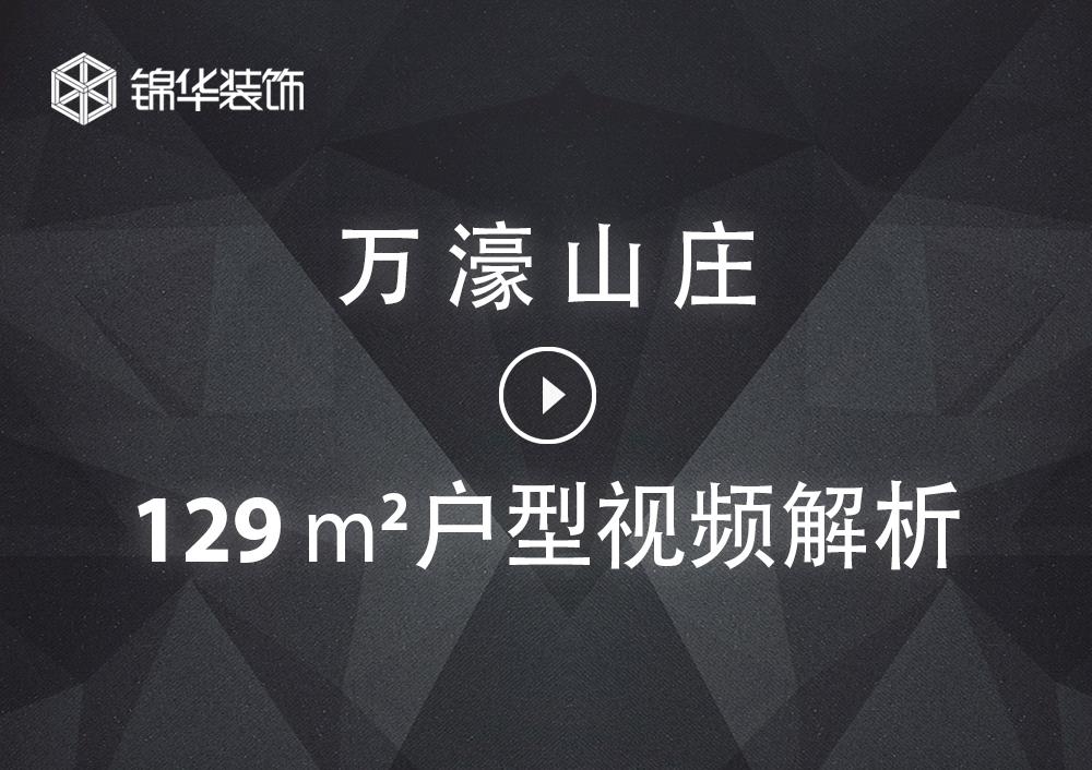 【万濠山庄】129㎡ 户型解析视频版