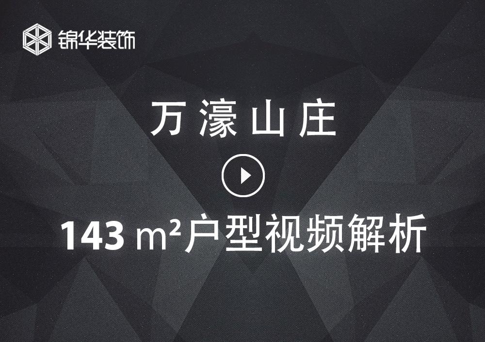 【万濠山庄】143㎡ 户型解析视频版