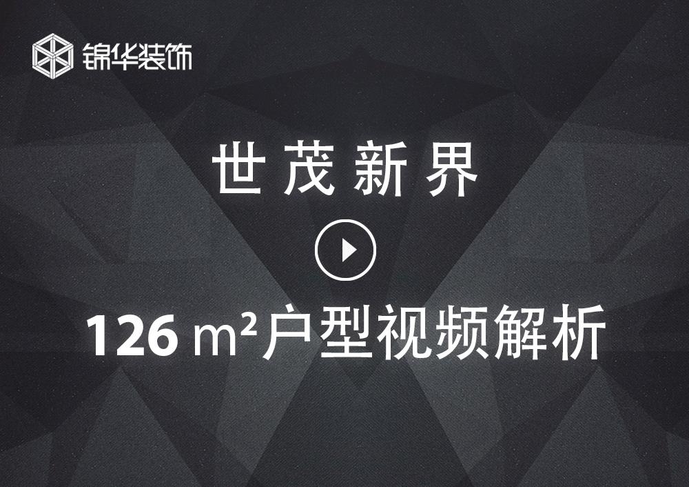 【世茂新界】126㎡ 户型解析视频版