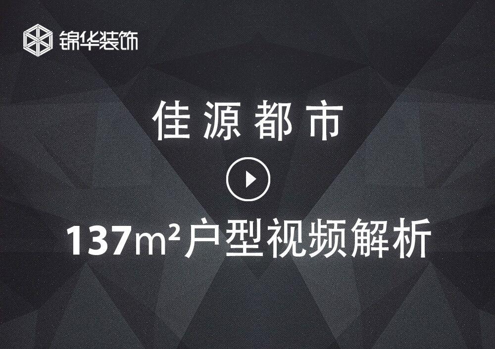 【佳源都市】-137㎡ 户型解析视频版