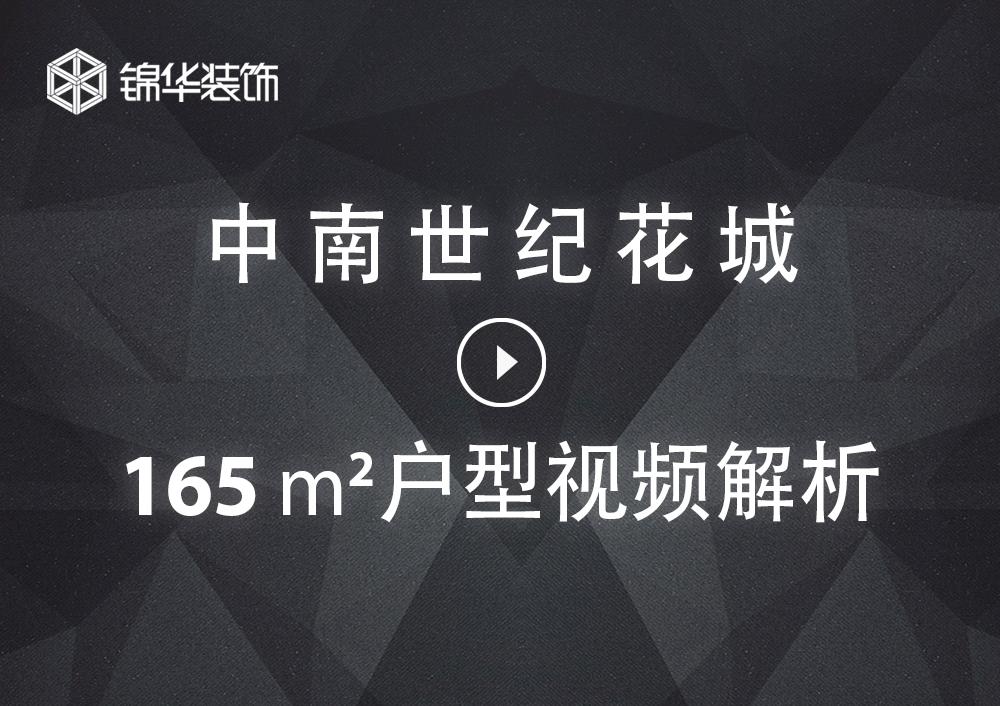 【中南世纪花城】165㎡ 户型解析视频版