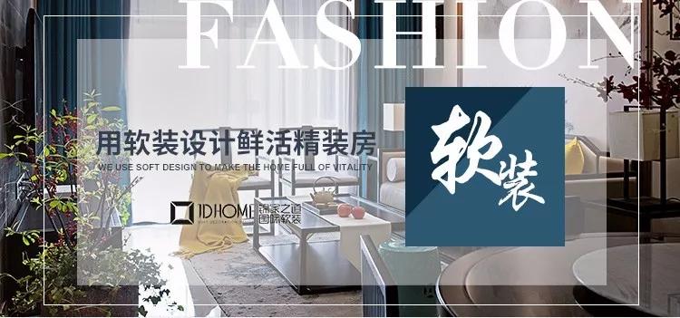 锦华万方大店开业,猜猜[精装房]全套家具软装可以便宜到什么样?