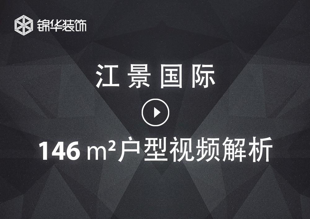 【江景国际】146㎡ 户型解析视频版