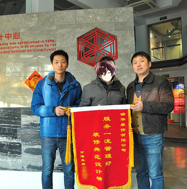 锦华装饰口碑力量——来自《万濠星城》业主的锦旗