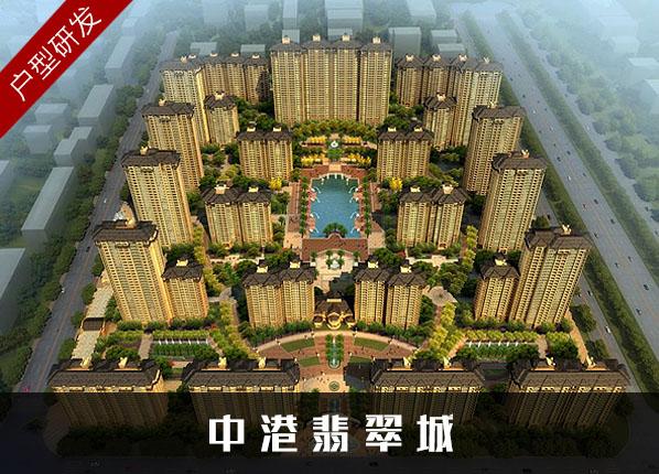 中港翡翠城