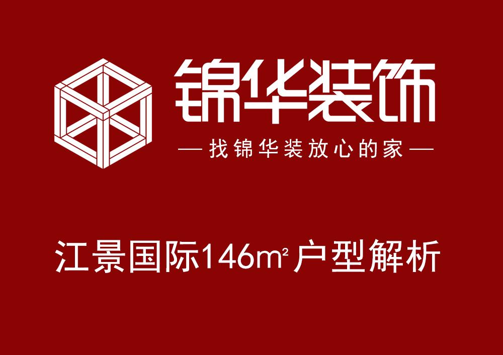 【江景国际】146㎡ 中式风格 研发方案