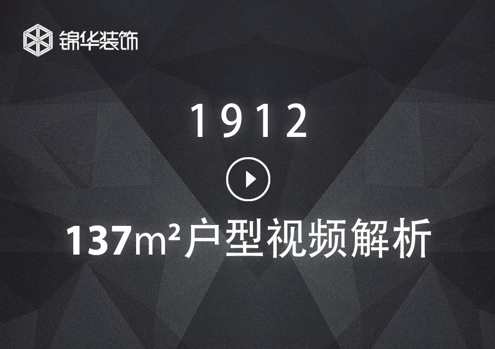 【1912】137㎡ 户型解析视频版