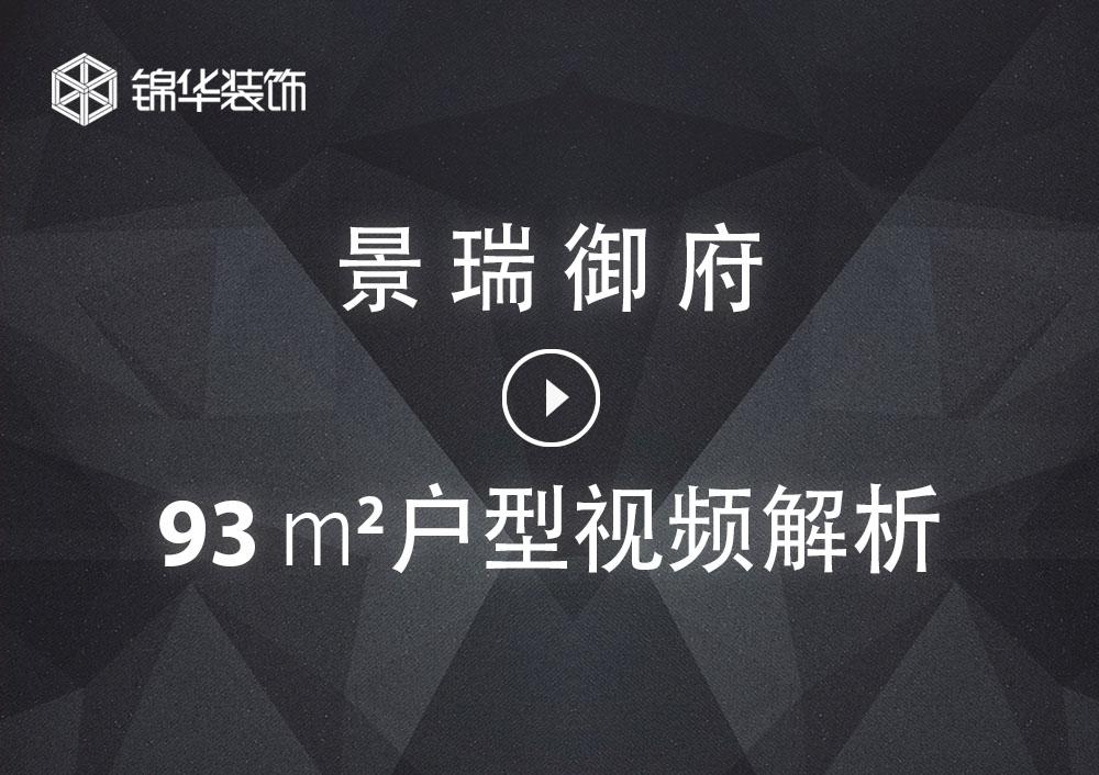 【景瑞御府】93㎡ 户型解析视频版