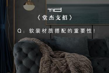 堂杰支招-软装材质的搭配/雅居乐滨江国际-南京