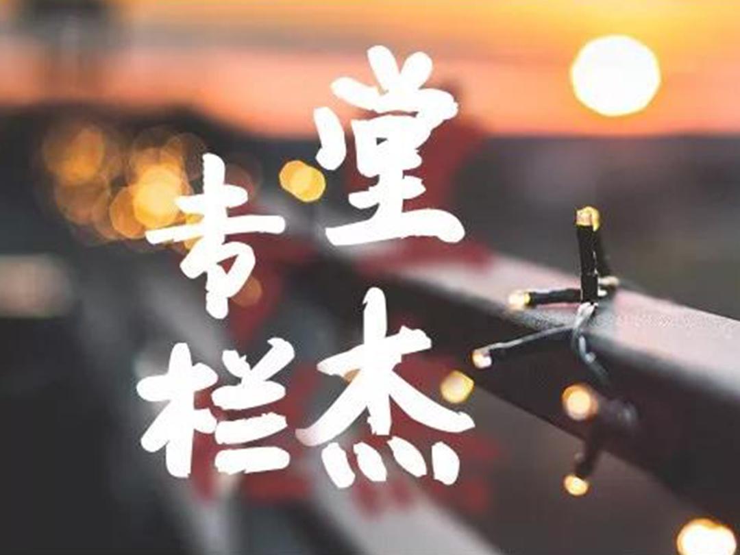 守分 ▎堂杰专栏(010期)