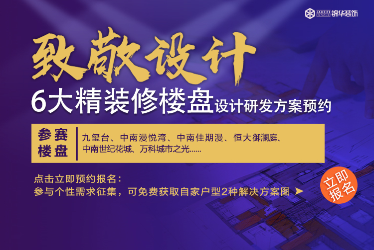 通城6大新盘设计研发PK赛|锦华【致敬设计】第三季开赛!