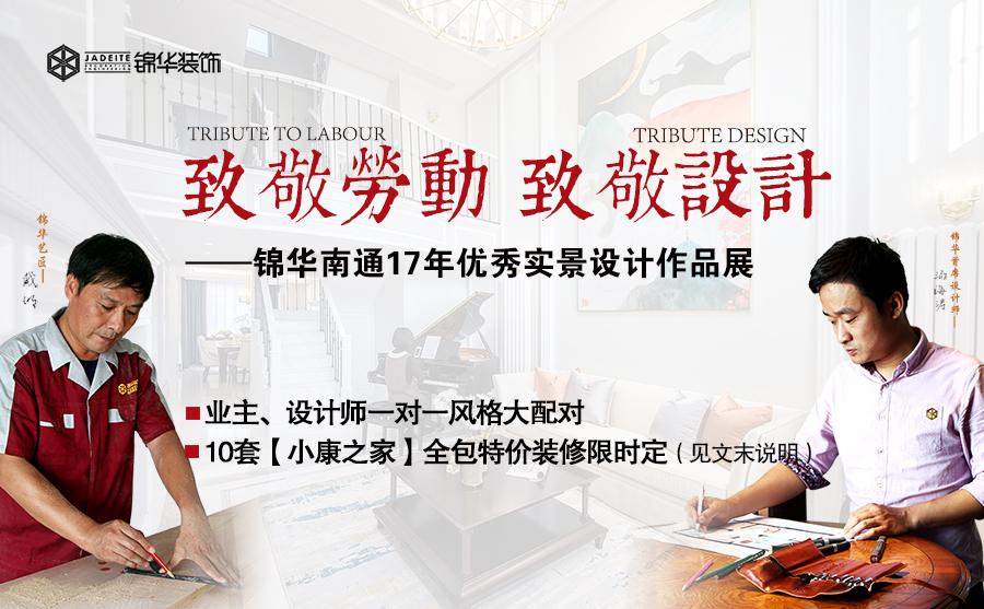 锦华南通17周年作品巡展(三)!送10万设计费,全城寻找25位业主完美配对设计师!