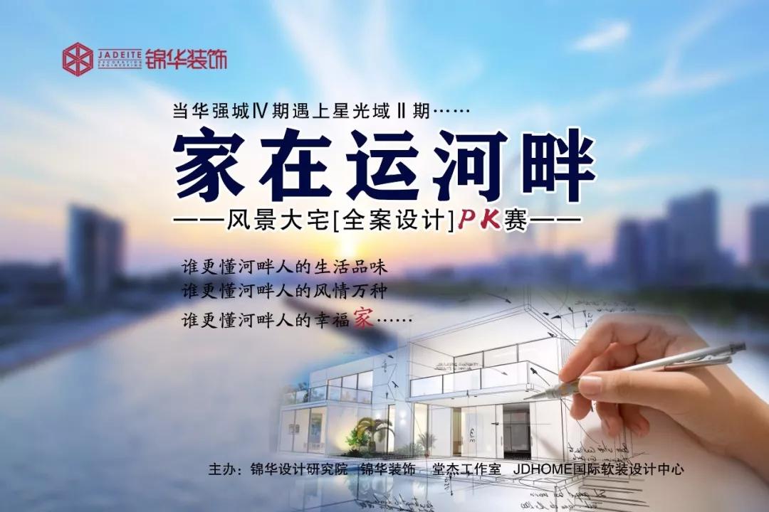 家在运河畔——【星光域、华强城】风景大宅全案设计PK赛最新报道