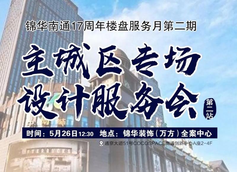 锦华南通17周年专场服务|@主城区的业主们,您的专场来咯~周末见!