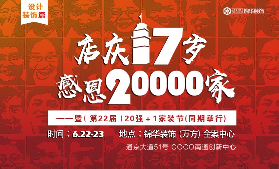 """店庆17岁,感恩2万家   --暨(第22届)20强+1家装节(倒计时6天)""""  width="""