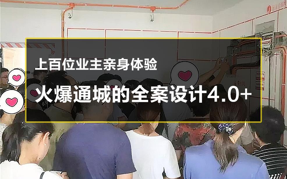 仅一天,上百位业主亲身体验,火爆通城的全案设计4.0+第三期成功举办!