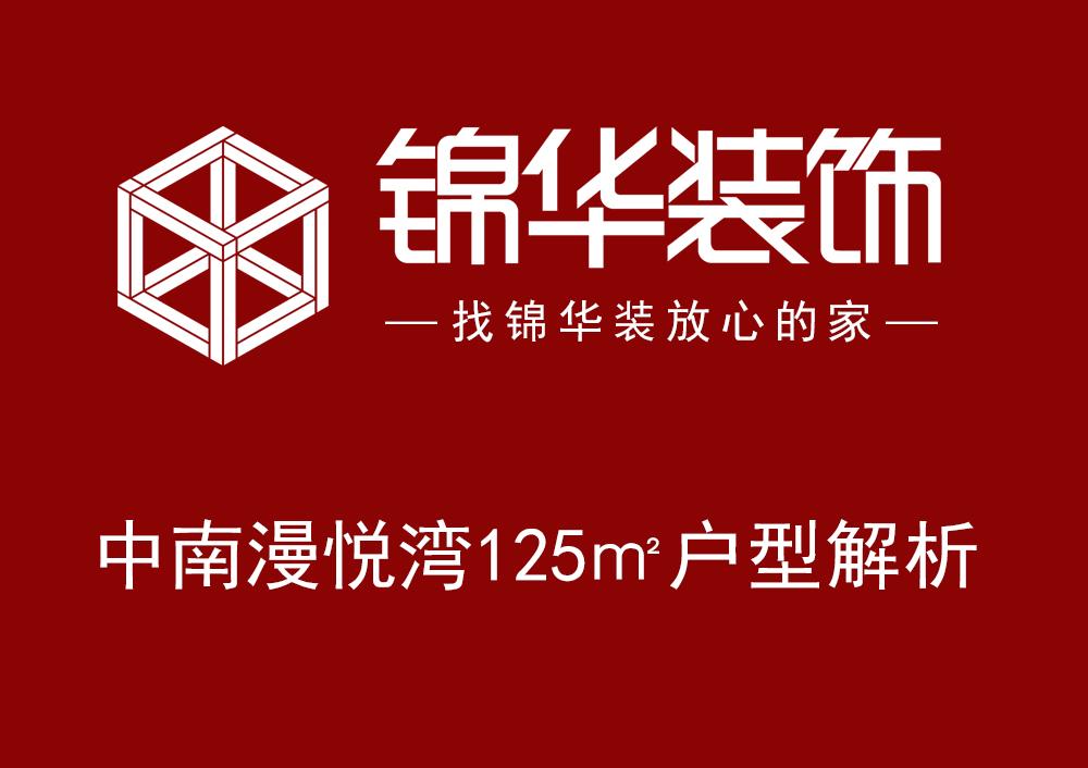 中南漫悦湾125㎡ 新中式 研发方案