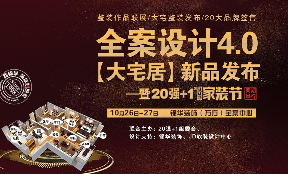 锦华装饰全案设计4.0【大宅居】新品发布 ——暨20强+1家装节(第24届)同期举行