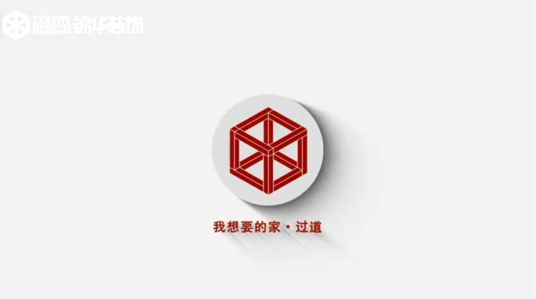 锦华设计实景案例分享-【星光域-125平米-美式轻奢实景】过道