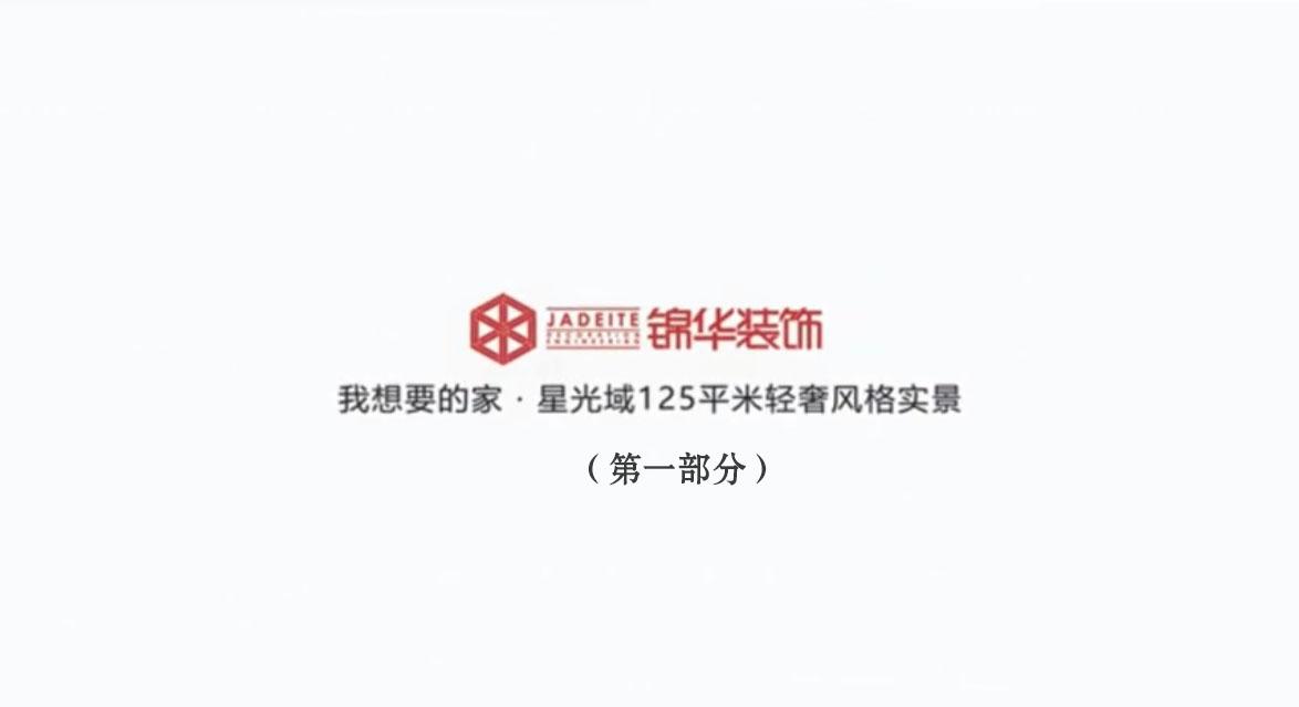 锦华设计实景案例分享-【星光域-125平米-美式轻奢实景】1