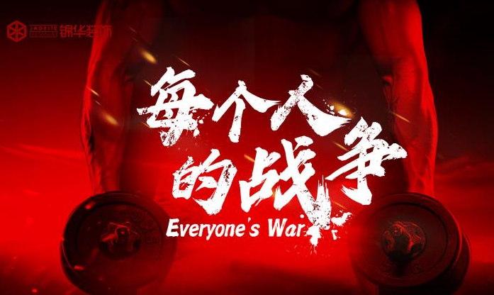 正月初六|不一样的2020,锦华(南通)用不一样的方式开启!