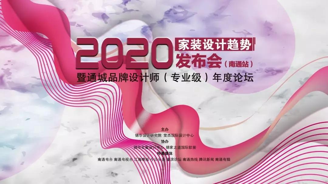 发布2020|家装新趋势,还看锦华装饰!
